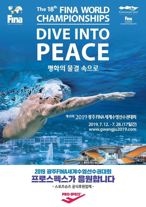 패션비즈 : 프로스펙스, '광주 세계수영선수권대회' 공식 후원